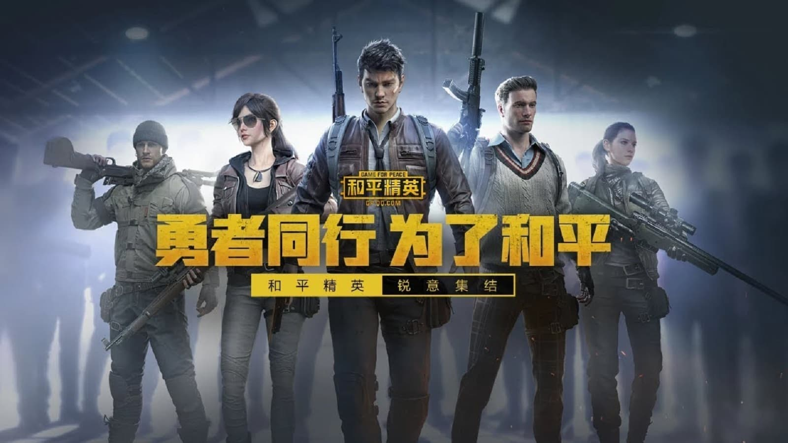 tencent pubg clone game for peace